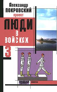 Проект. Люди в войсках 3. Александр Покровский