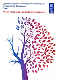 Доклад о развитии человеческого потенциала в Российской Федерации 2008. Россия перед лицом демографических вызовов