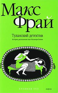 Книга Туланский детектив. История, рассказанная леди Меламори Блимм