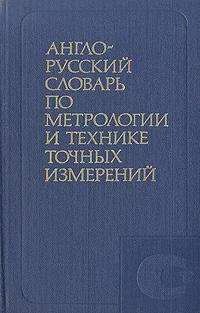 Англо-русский словарь по метрологии и технике точных измерений