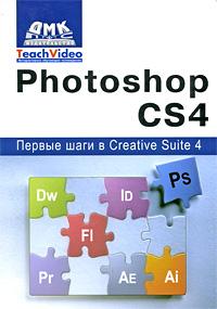 Adobe Photoshop CS4. Первые шаги в Creative Suite 4