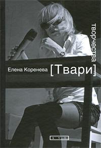Книга Твари творчества