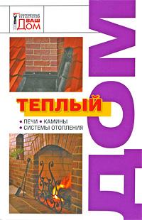 Теплый дом. Печи, камины, системы отопления ( 978-5-9757-0502-0, 978-5-17-061962-7 )