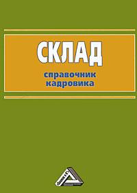 Склад. Справочник кадровика ( 978-5-394-01835-0 )