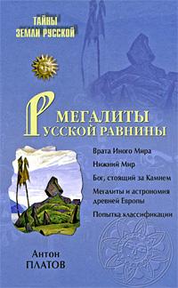 Мегалиты Русской равнины. Антон Платов
