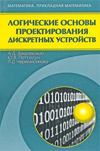 Логические основы проектирования дискретных устройств. А. Д. Закревский, Ю. В. Поттосин, Л. Д. Черемисинова