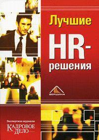 Лучшие HR-решения