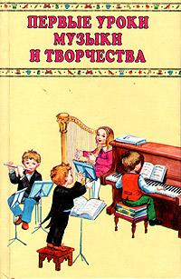 Первые уроки музыки и творчества: Учебное пособие и творческая тетрадь для учащихся