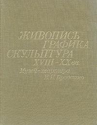 Живопись, графика, скульптура XVIII-XX вв. Музей-квартира И. И. Бродского