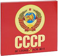 СССР. 80 символов 80-х