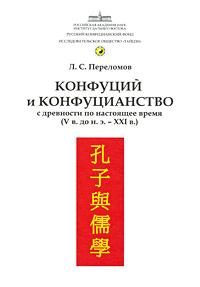 Конфуций и конфуцианство с древности по настоящее время (V в. до н.э. - XXI в.). Л. С. Переломов