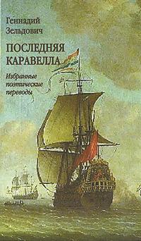 Последняя каравелла. Избранные поэтические переводы. Геннадий Зельдович