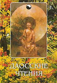 Даосские чтения ( 978-5-94726-102-8 )