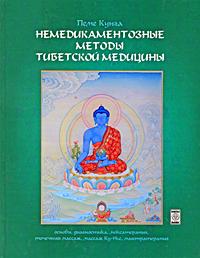 Немедикаментозные методы тибетской медицины. Основы, диагностика, моксатерапия, точечный массаж, массаж Ку-Нье, мантратерапия