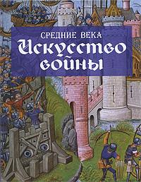 Мартин Дж. Догерти. Средние века. Искусство войны