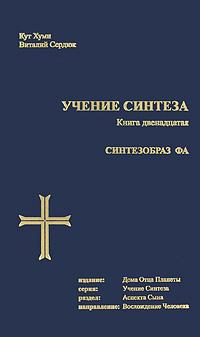Синтезобраз ФА. Кут Хуми, Виталий Сердюк