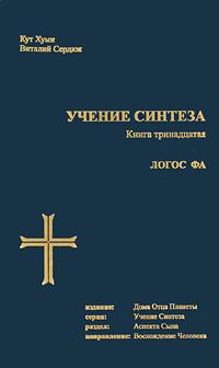 Логос ФА. Кут Хуми, Виталий Сердюк