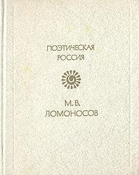 М. В. Ломоносов. Стихотворения