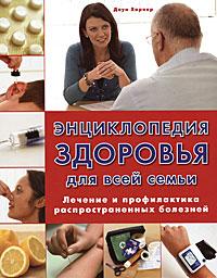 Энциклопедия здоровья для всей семьи. Лечение и профилактика распространенных болезней