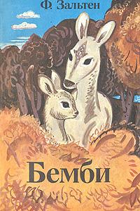 Бемби12296407Известный австрийский писатель Феликс Зальтен завоевал горячую любовь у детей своими книгами о животных. Ф.Зальтен был страстным охотником. Наблюдения и переживания на охоте дали ему богатый материал для рассказов. Он много путешествовал, чтобы изучить жизнь зверей в естественной обстановке. И даже дома у него всегда жили какие-нибудь животные. Но среди всех его книг о животных, а их было около десяти, наибольшим успехом всегда пользовалась повесть-сказка Бемби.
