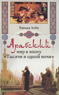 """Арабский мир в эпоху """"Тысячи и одной ночи"""""""