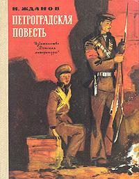 Петроградская повесть