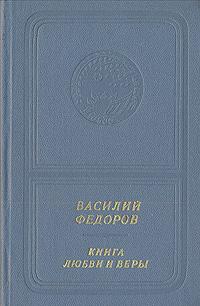 Книга любви и веры