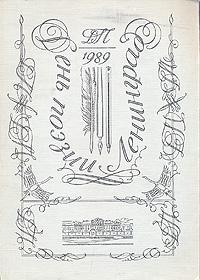 День поэзии. 1989. Ленинград