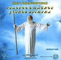 Религии и тайные учения Востока (аудиокнига MP3 на 2 CD). Йог Рамачарака