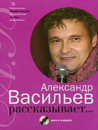 Александр Васильев рассказывает... (+ CD-ROM), Александр Васильев