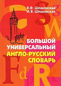 Большой универсальный англо-русский словарь / Big Universal English-Russian Dictionary