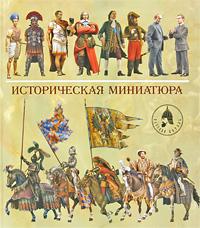 Историческая миниатюра / Historical Miniature ( 978-5-222-15930-9 )