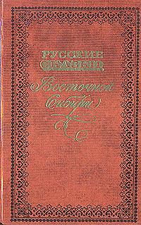 Русские сказки Восточной Сибири