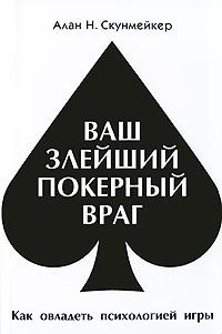 Ваш злейший покерный враг. Как овладеть психологией игры