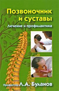 Позвоночник и суставы. Лечение и профилактика ( 978-5-17-060829-4, 978-5-271-24501-5 )