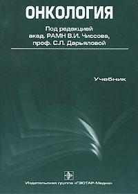 Онкология (+ CD-ROM) ( 978-5-9704-1214-5 )