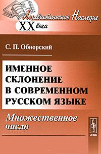 Именное склонение в современном русском языке. Множественное число