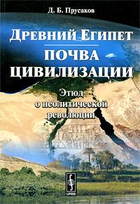 Древний Египет. Почва цивилизации. Этюд о неолитической революции ( 978-5-397-01030-6 )