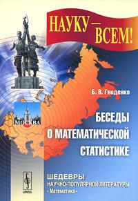 Беседы о математической статистике ( 978-5-397-01029-0 )