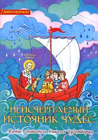 Неисчерпаемый источник чудес. Житие святителя Николая Чудотворца. Книга-раскраска.
