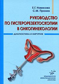 Руководство по гистерорезектоскопии в онкогинекологии. Диагностика и хирургия