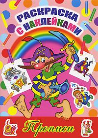 Пират. Раскраска с наклейками. Прописи ( 978-5-91233-151-0 )