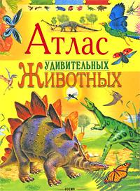 Атлас удивительных животных12296407Даже самые неугомонные непоседы забудут на время о шалостях, когда возьмут в руки эту книгу. Далекий мир фантастических динозавров, живших много миллионов лет назад, откроет перед Вашим ребенком свои тайны. А какие удивительные животные сейчас живут на нашей планете! Они крошечные и огромные, опасные и милые, хищные и совершенно безобидные... Они разные, но у каждого есть своя загадка. Посмотрите на картинки, прочтите текст, и Вы поймете, что не бывает неинтересных животных, просто есть еще животные, с которыми Вы не знакомы. Для младшего и среднего школьного возраста.