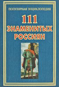 111 знаменитых россиян