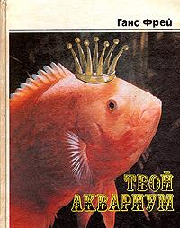 Твой аквариум