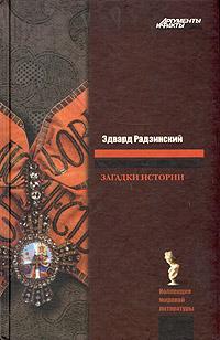 Книга Загадки истории