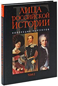 Лица российской истории. Коллекция портретов. Том 2