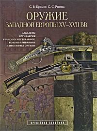 Оружие западной Европы XV-XVII в.в. Книга 2. С. В. Ефимов, С. С. Рымша