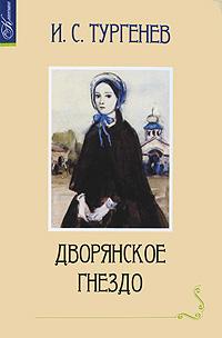 Книга Дворянское гнездо