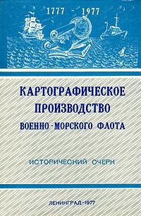 Картографическое производство военно-морского флота. Исторический очерк